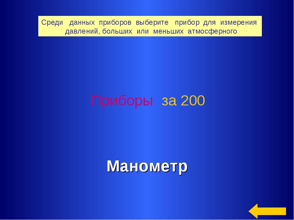 Манометр Приборы за 200 Среди данных приборов выберите прибор для измерения д...