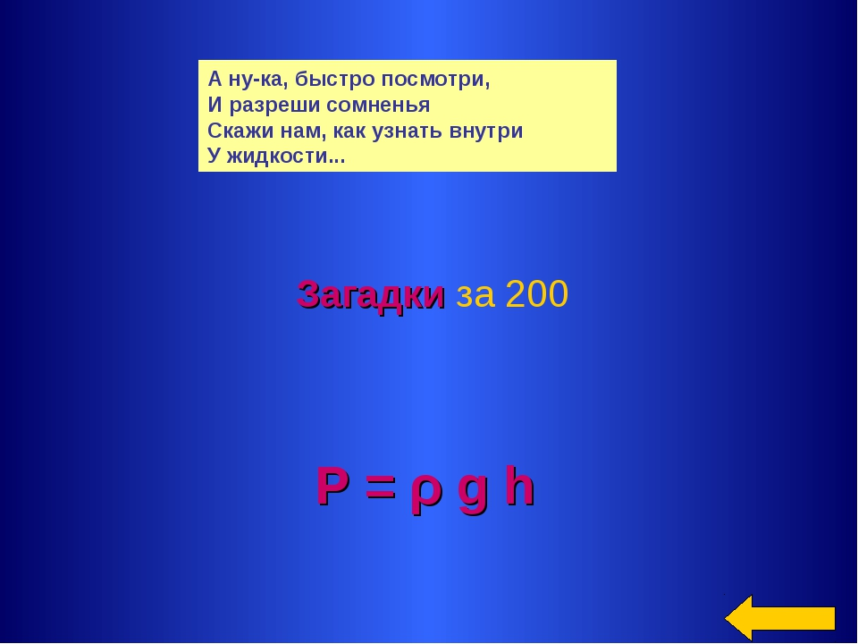 P = ρ g h Загадки за 200 А ну-ка, быстро посмотри, И разреши сомненья Скажи н...