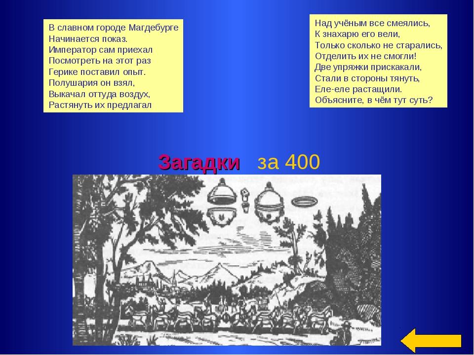 Загадки за 400 В славном городе Магдебурге Начинается показ. Император сам пр...