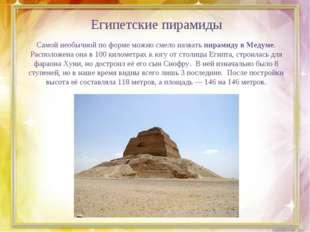 Египетские пирамиды Самой необычной по форме можно смело назватьпирамиду в М