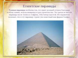 Египетские пирамиды Розовая пирамида необычна тем, что имеет розовый оттенок