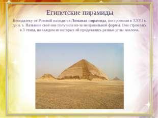 Египетские пирамиды Неподалеку от Розовой находитсяЛоманая пирамида, построе