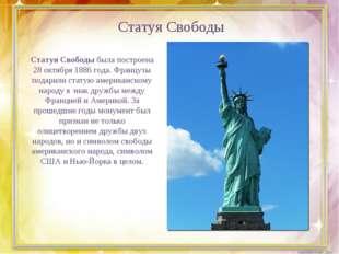 Статуя Свободы Статуя Свободы была построена 28 октября 1886 года. Французы п