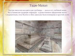 Тадж-Махал Внутри мавзолея находятся две гробницы— шаха и его любимой жены.