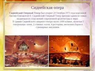 Сиднейская опера Сиднейский Оперный Театрбыл открыт 20 Октября 1973 года кор