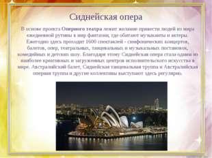 Сиднейская опера В основе проекта Оперного театра лежит желание привести люде