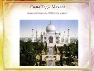 Сады Тадж-Махала Сад распростерся на 300 метров в длину.