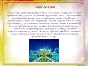 Тадж-Махал является главной достопримечательностью Индии. В настоящее время к