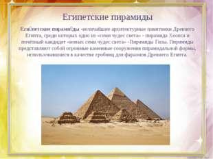 Египетские пирамиды  Еги́петские пирами́ды-величайшиеархитектурныепамятни