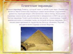 Египетские пирамиды Великая пирамида Хеопса, о которой знают в любой точке м