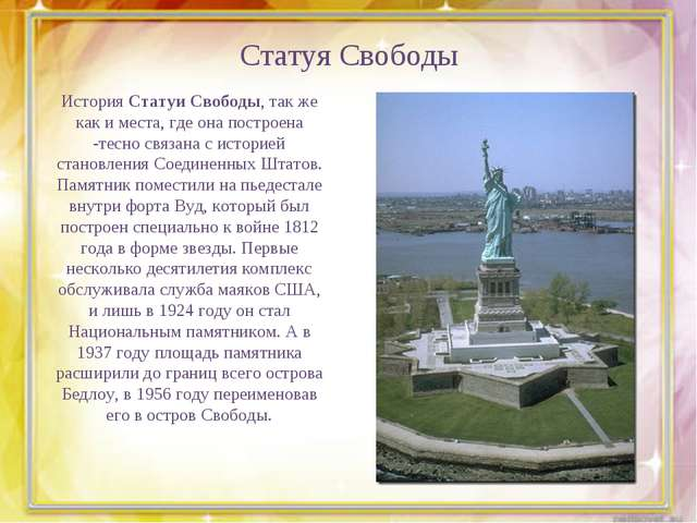 Статуя Свободы История Статуи Свободы, так же как и места, где она построена...