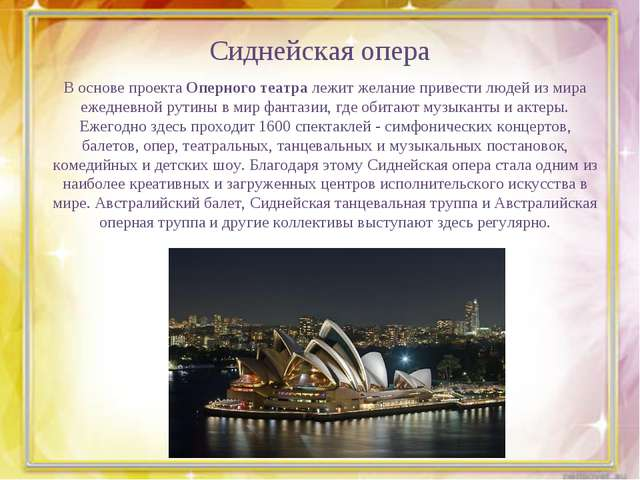 Сиднейская опера В основе проекта Оперного театра лежит желание привести люде...