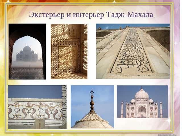 Экстерьер и интерьер Тадж-Махала