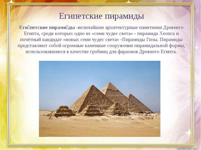 Египетские пирамиды  Еги́петские пирами́ды-величайшиеархитектурныепамятни...