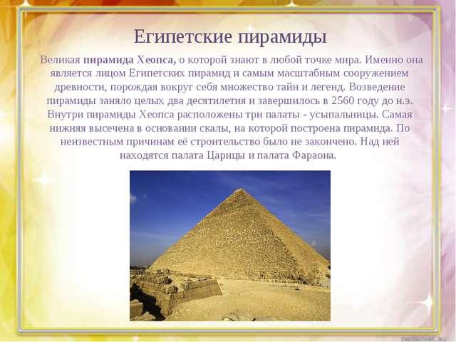 Египетские пирамиды Великая пирамида Хеопса, о которой знают в любой точке м...