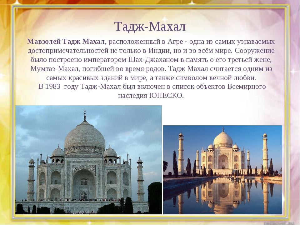 Тадж-Махал Мавзолей Тадж Махал, расположенный в Агре - одна из самых узнаваем...
