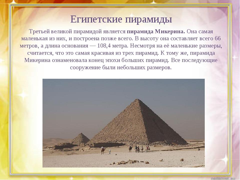 Египетские пирамиды Третьей великой пирамидой является пирамида Микерина. Она...