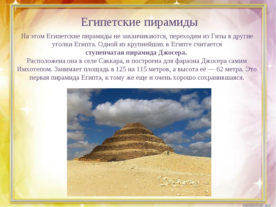 Египетские пирамиды На этом Египетские пирамиды не заканчиваются, переходим и...