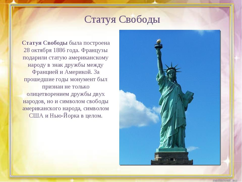 Статуя Свободы Статуя Свободы была построена 28 октября 1886 года. Французы п...