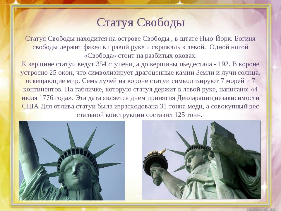 Статуя Свободы Статуя Свободы находится наострове Свободы, в штатеНью-Йорк...