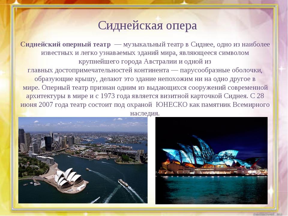 Сиднейская опера Сиднейский оперный театр— музыкальный театр вСиднее, одно...