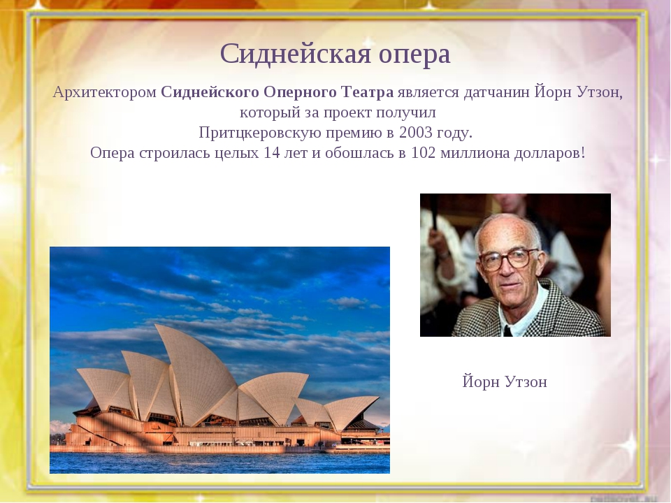 Сиднейская опера Архитектором Сиднейского Оперного Театра является датчанинЙ...