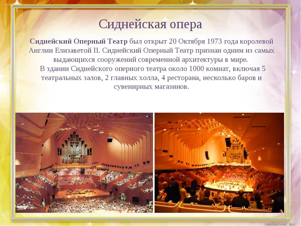 Сиднейская опера Сиднейский Оперный Театрбыл открыт 20 Октября 1973 года кор...