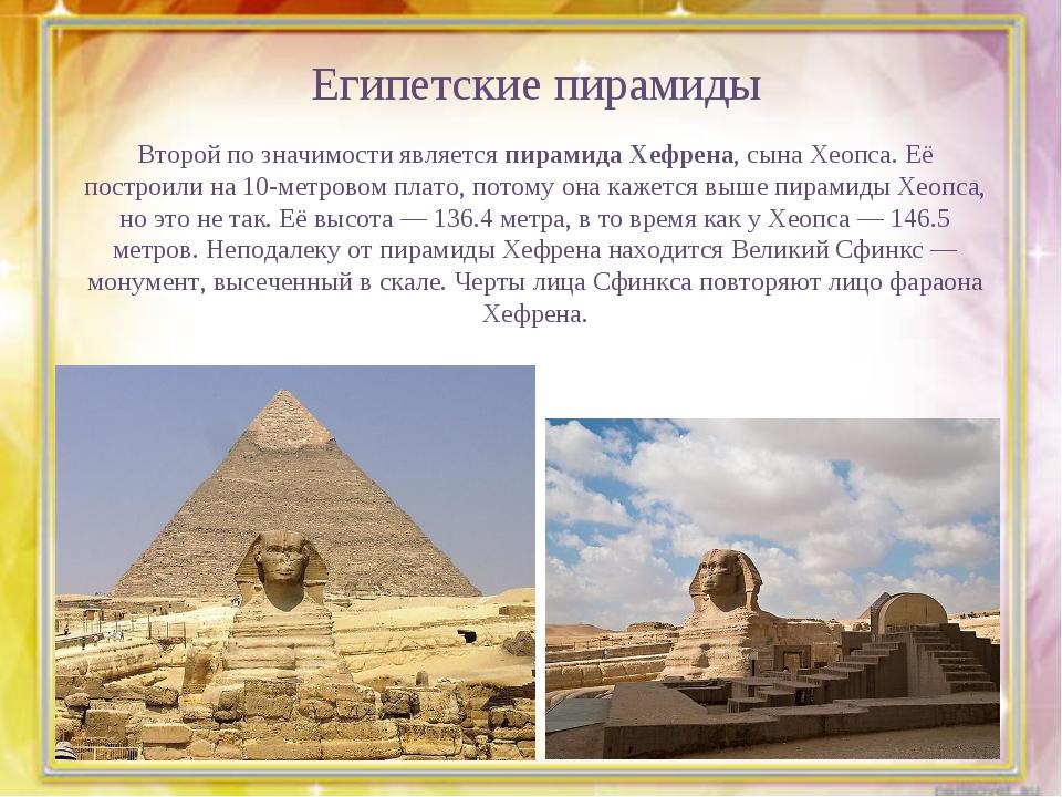 Египетские пирамиды Второй по значимости является пирамида Хефрена, сына Хеоп...