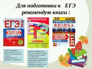 Для подготовки к ЕГЭ рекомендую книги : Грибов, Демидова, Нурминский: ЕГЭ-201