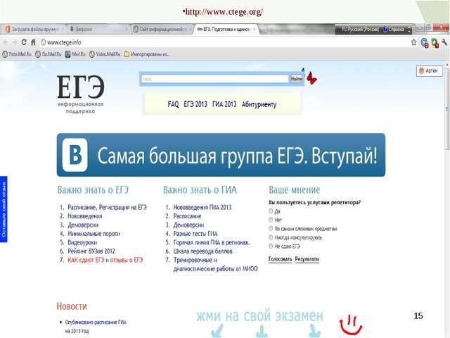 http://www.ctege.org/ *