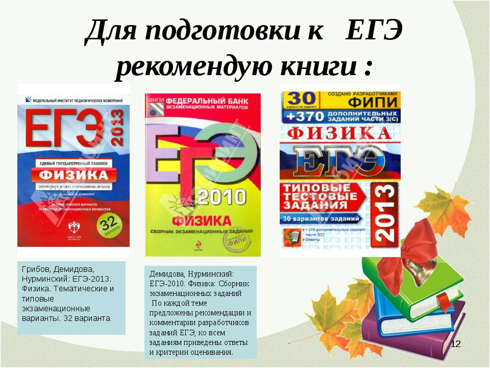 Для подготовки к ЕГЭ рекомендую книги : Грибов, Демидова, Нурминский: ЕГЭ-201...