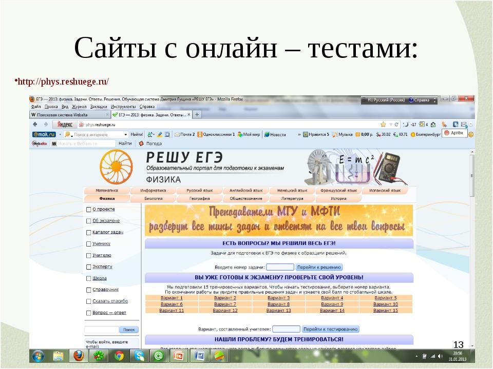 Сайты с онлайн – тестами: http://phys.reshuege.ru/ *