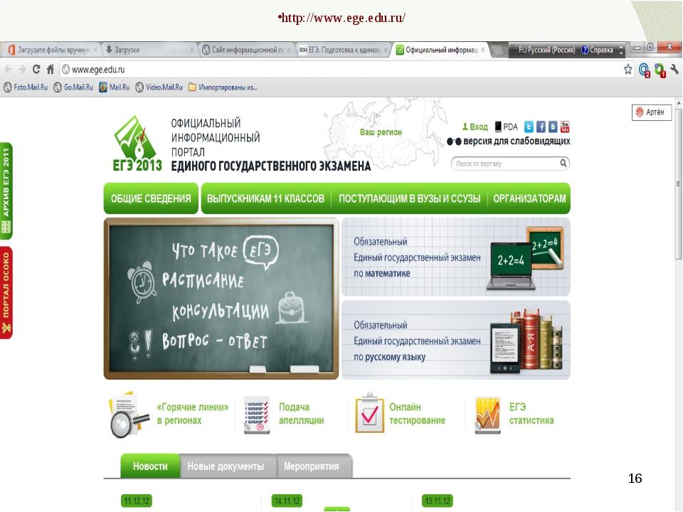 http://www.ege.edu.ru/ *