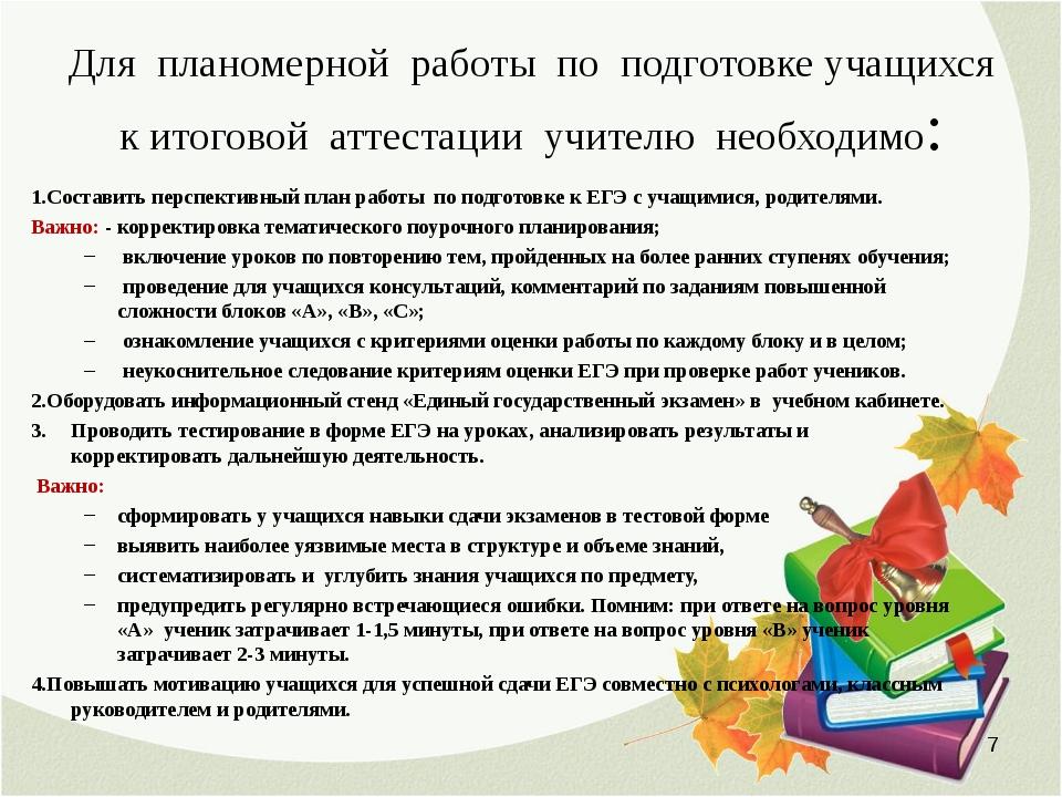 Для планомерной работы по подготовке учащихся к итоговой аттестации учителю н...