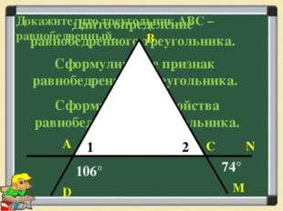 Дайте определение равнобедренного треугольника. Сформулируйте признак равнобе