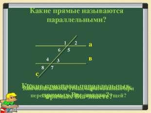 Какие прямые называются параллельными? а в Как называются углы, образованные