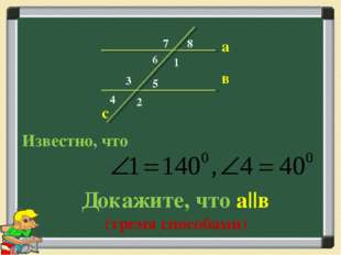 а в с 1 2 3 4 5 6 7 8 Известно, что Докажите, что а||в (тремя способами)