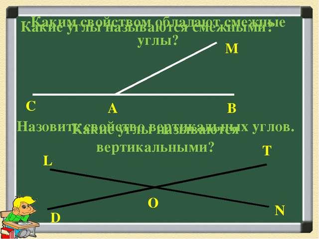 Какие углы называются смежными? C А В М Какие углы называются вертикальными?...