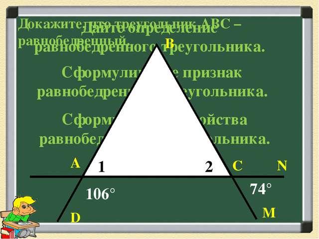Дайте определение равнобедренного треугольника. Сформулируйте признак равнобе...