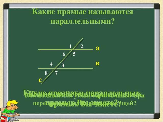 Какие прямые называются параллельными? а в Как называются углы, образованные...