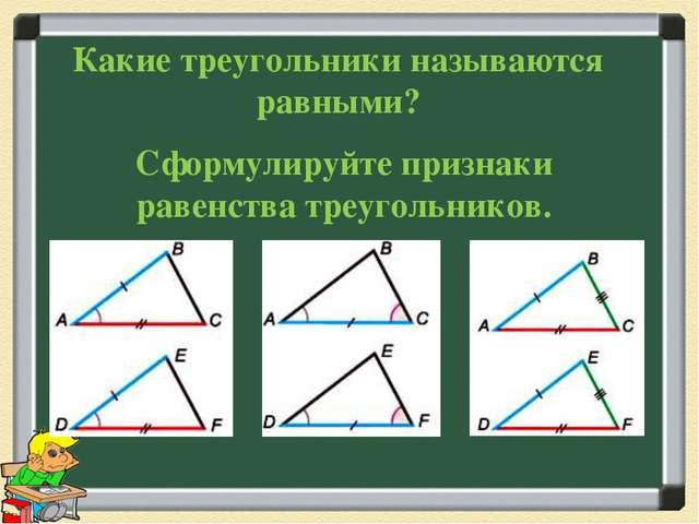 Сформулируйте признаки равенства треугольников. Какие треугольники называются...