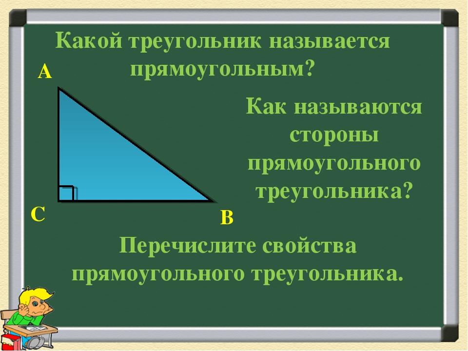 Какой треугольник называется прямоугольным? Как называются стороны прямоуголь...