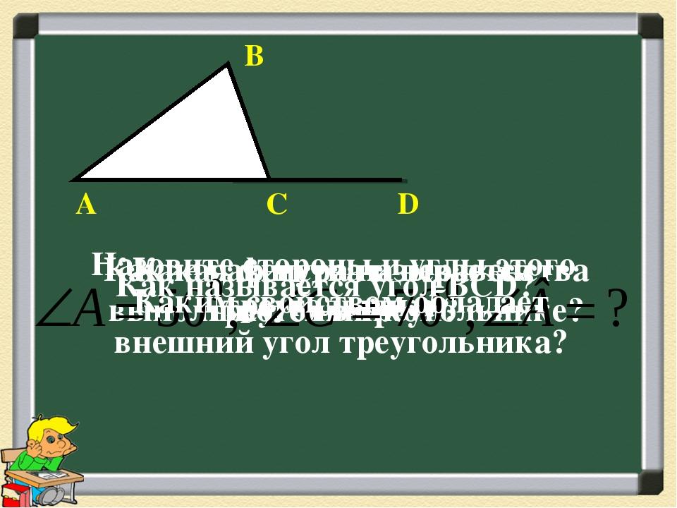 А В С D Какая фигура называется треугольником? Назовите стороны и углы этого...
