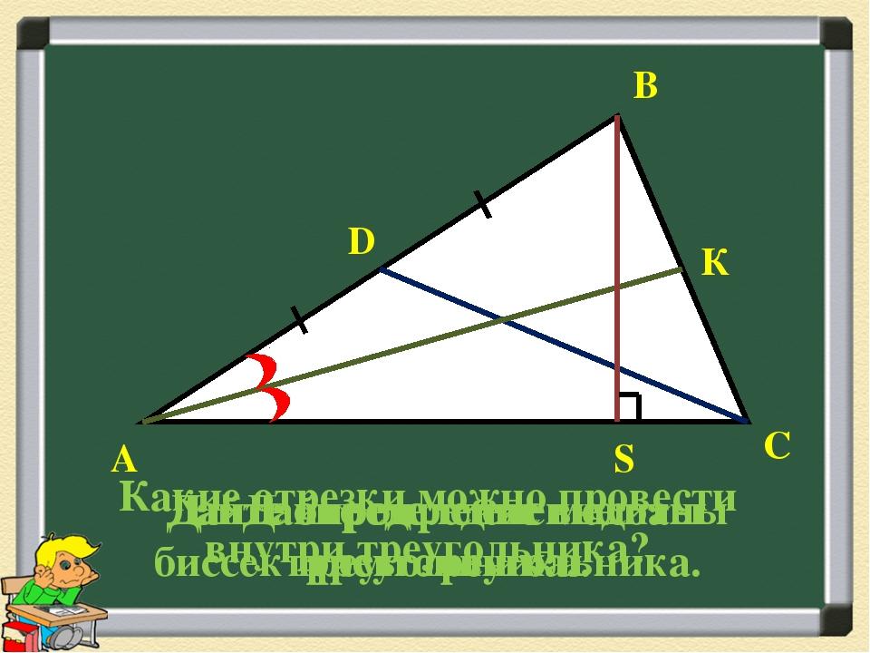 А В С Какие отрезки можно провести внутри треугольника? Дайте определение мед...