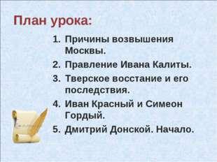 План урока: Причины возвышения Москвы. Правление Ивана Калиты. Тверское восст