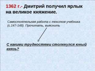 1362 г.- Дмитрий получил ярлык на великое княжение. С какими трудностями стол