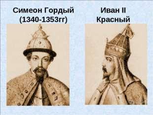 Симеон Гордый (1340-1353гг) Иван II Красный (1353-1359)