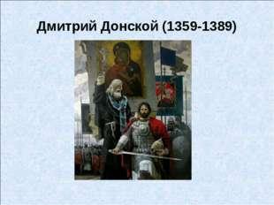 Дмитрий Донской (1359-1389)