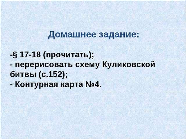 Домашнее задание: -§ 17-18 (прочитать); - перерисовать схему Куликовской битв...