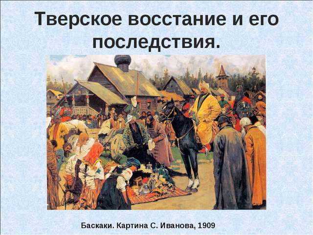 Тверское восстание и его последствия. Баскаки. Картина С. Иванова, 1909
